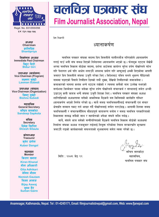 press release abt deep bimali and suresh